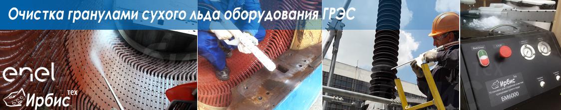 """Testing at Nevinnomysskaya GRES (JSC """"ENEL RUSSIA"""")"""