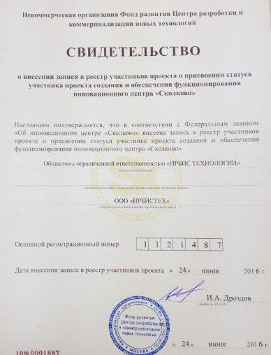 The status of resident of SKOLKOVO Foundation