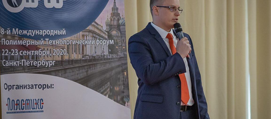 Выступление на форуме IPTF-2020