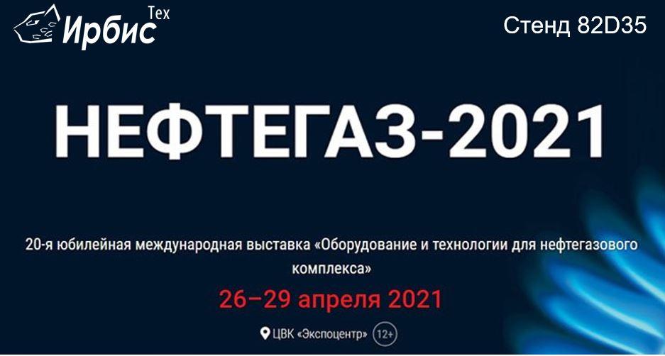 Выставка НЕФТЕГАЗ-2021 (Москва)