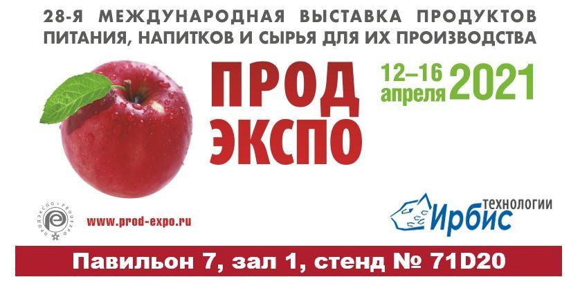 Выставка ПРОДЭКСПО-2021 (Москва)